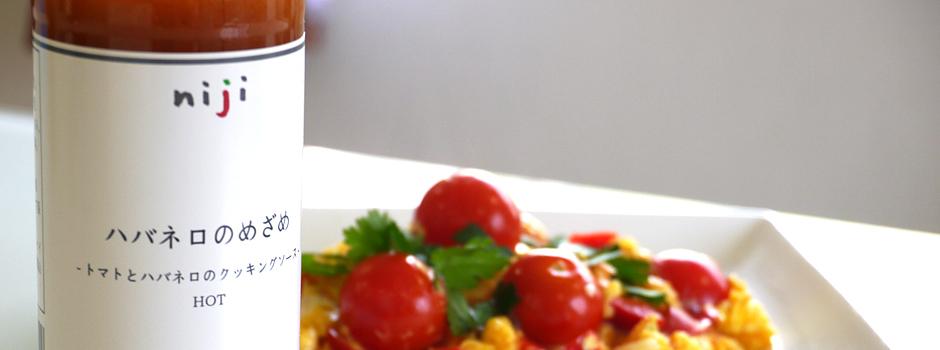 ハバネロ料理