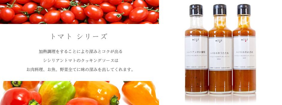 トマトシリーズ紹介