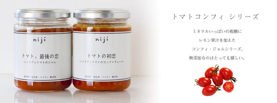 トマトコンフィ紹介