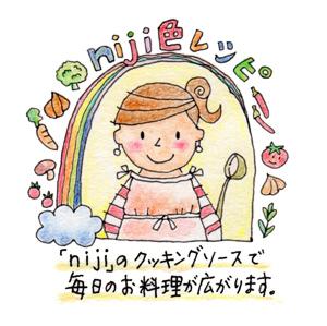 「niji」色レシピ
