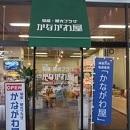 横浜神奈川屋